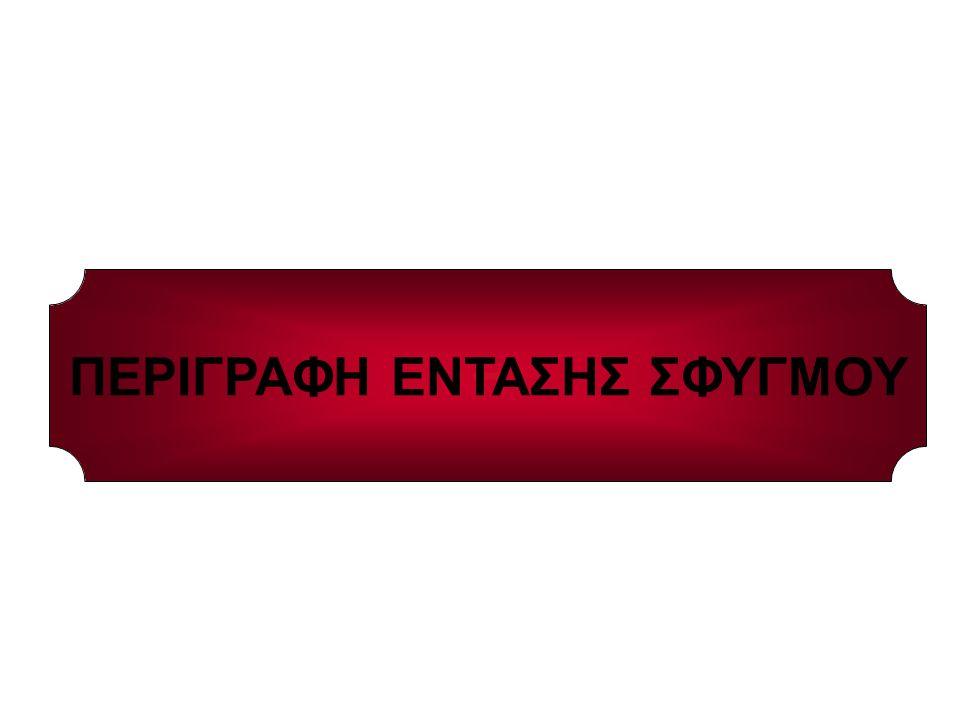 ΠΕΡΙΓΡΑΦΗ ΕΝΤΑΣΗΣ ΣΦΥΓΜΟΥ