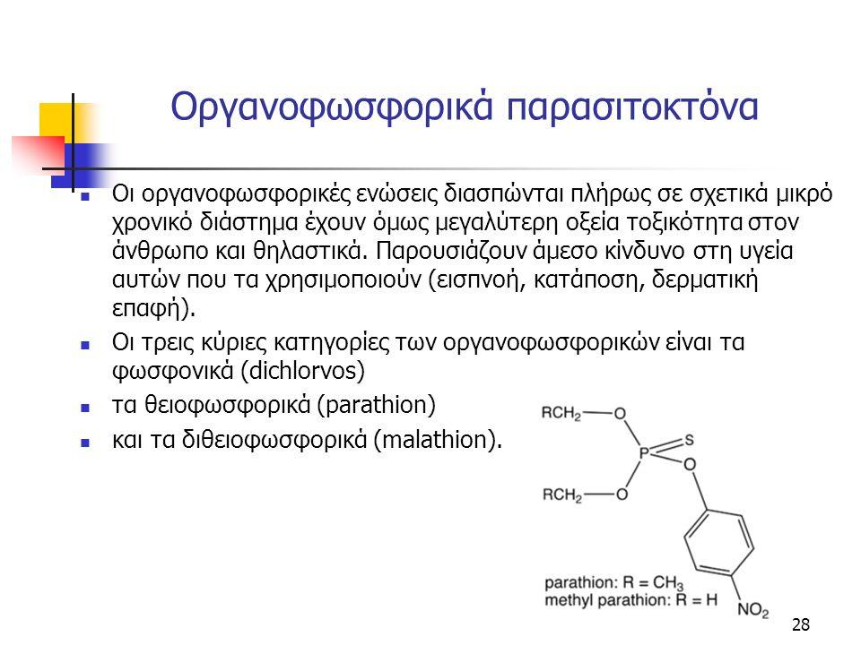Οργανοφωσφορικά παρασιτοκτόνα Οι οργανοφωσφορικές ενώσεις διασπώνται πλήρως σε σχετικά μικρό χρονικό διάστημα έχουν όμως μεγαλύτερη οξεία τοξικότητα στον άνθρωπο και θηλαστικά.