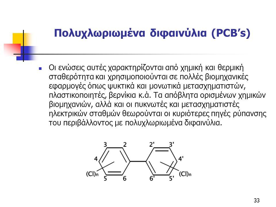 Πολυχλωριωμένα διφαινύλια (PCΒ's) Οι ενώσεις αυτές χαρακτηρίζονται από χημική και θερμική σταθερότητα και χρησιμοποιούνται σε πολλές βιομηχανικές εφαρμογές όπως ψυκτικά και μονωτικά μετασχηματιστών, πλαστικοποιητές, βερνίκια κ.ά.