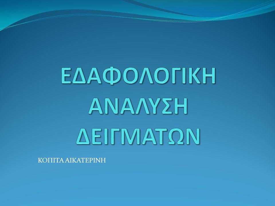 ΚΟΠΙΤΑ ΑΙΚΑΤΕΡΙΝΗ