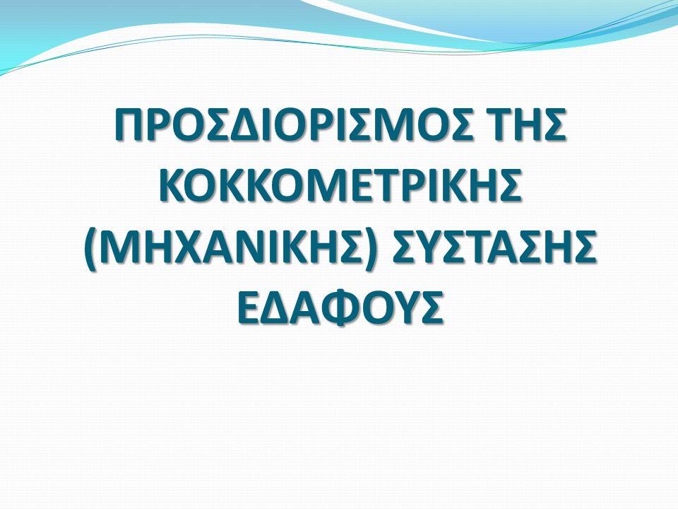 ΠΡΟΣΔΙΟΡΙΣΜΟΣ ΤΗΣ ΚΟΚΚΟΜΕΤΡΙΚΗΣ (ΜΗΧΑΝΙΚΗΣ) ΣΥΣΤΑΣΗΣ ΕΔΑΦΟΥΣ