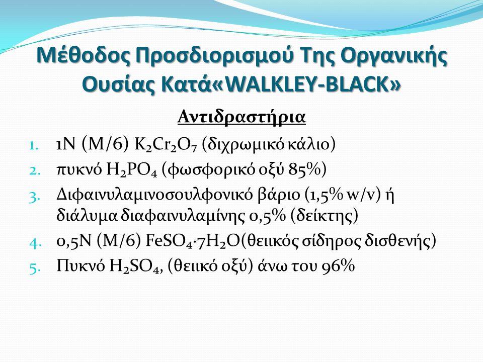 Μέθοδος Προσδιορισμού Της Οργανικής Ουσίας Κατά«WALKLEY-BLACK» Αντιδραστήρια 1.