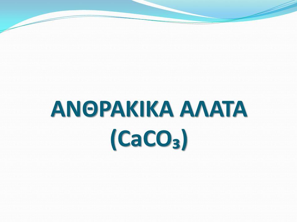 ΑΝΘΡΑΚΙΚΑ ΑΛΑΤΑ (CaCO₃)