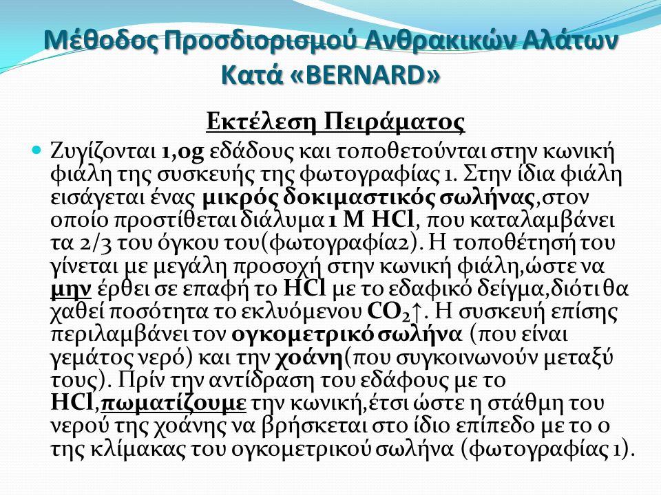 Μέθοδος Προσδιορισμού Ανθρακικών Αλάτων Κατά «BERNARD» Εκτέλεση Πειράματος Ζυγίζονται 1,0g εδάδους και τοποθετούνται στην κωνική φιάλη της συσκευής της φωτογραφίας 1.