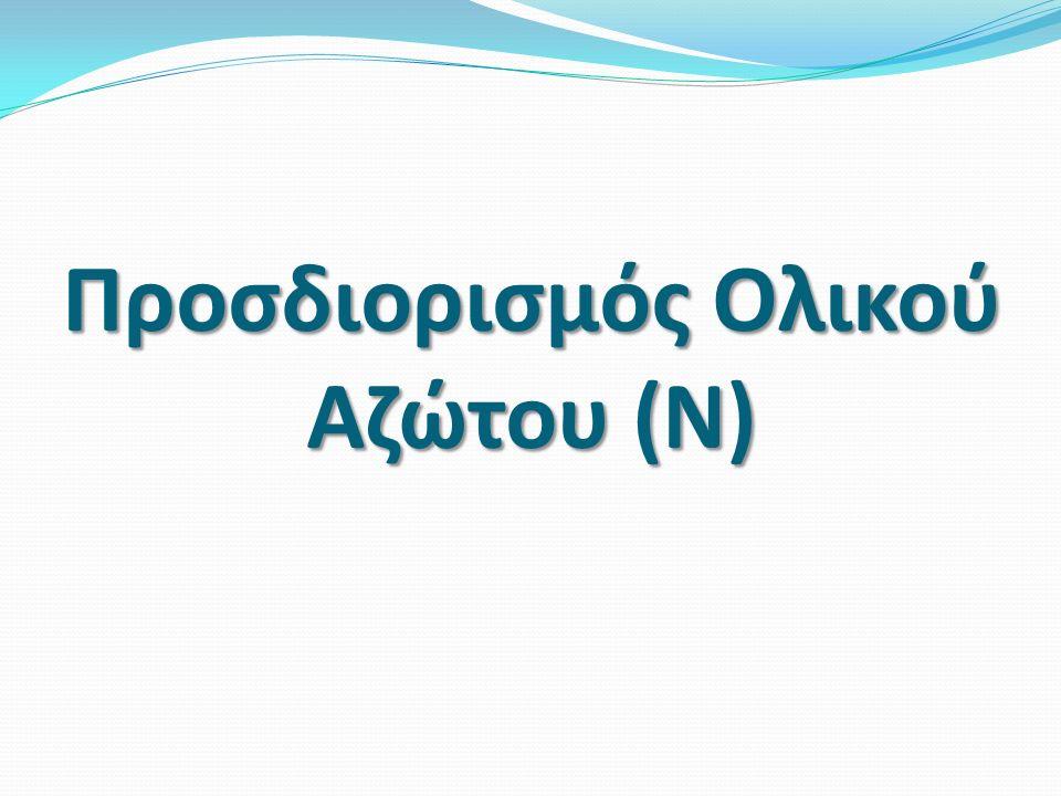 Προσδιορισμός Ολικού Αζώτου (Ν)