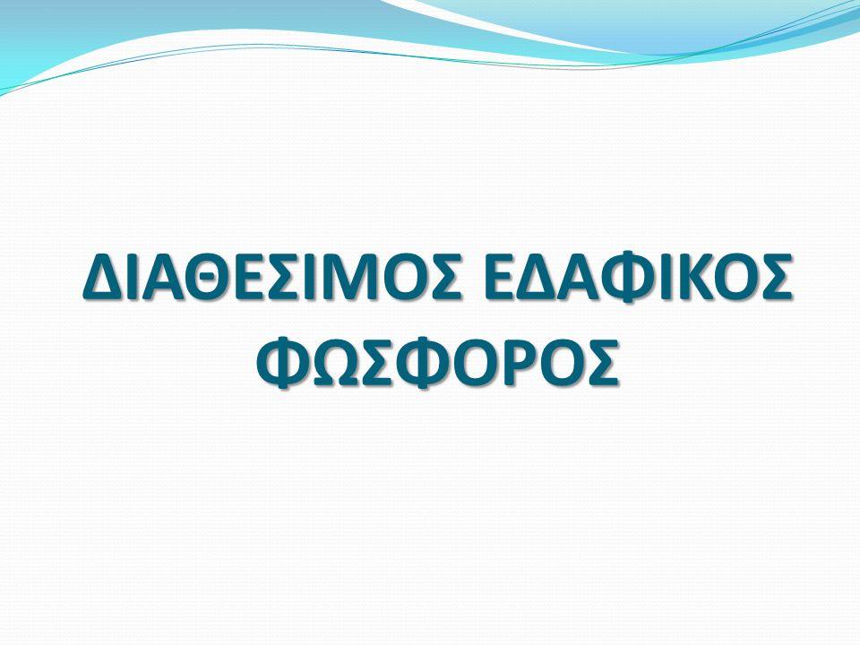 ΔΙΑΘΕΣΙΜΟΣ ΕΔΑΦΙΚΟΣ ΦΩΣΦΟΡΟΣ