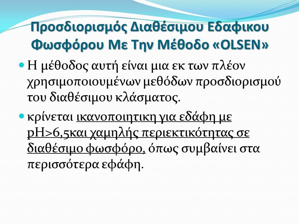 Προσδιορισμός Διαθέσιμου Εδαφικου Φωσφόρου Με Την Μέθοδο «OLSEN» Η μέθοδος αυτή είναι μια εκ των πλέον χρησιμοποιουμένων μεθόδων προσδιορισμού του διαθέσιμου κλάσματος.