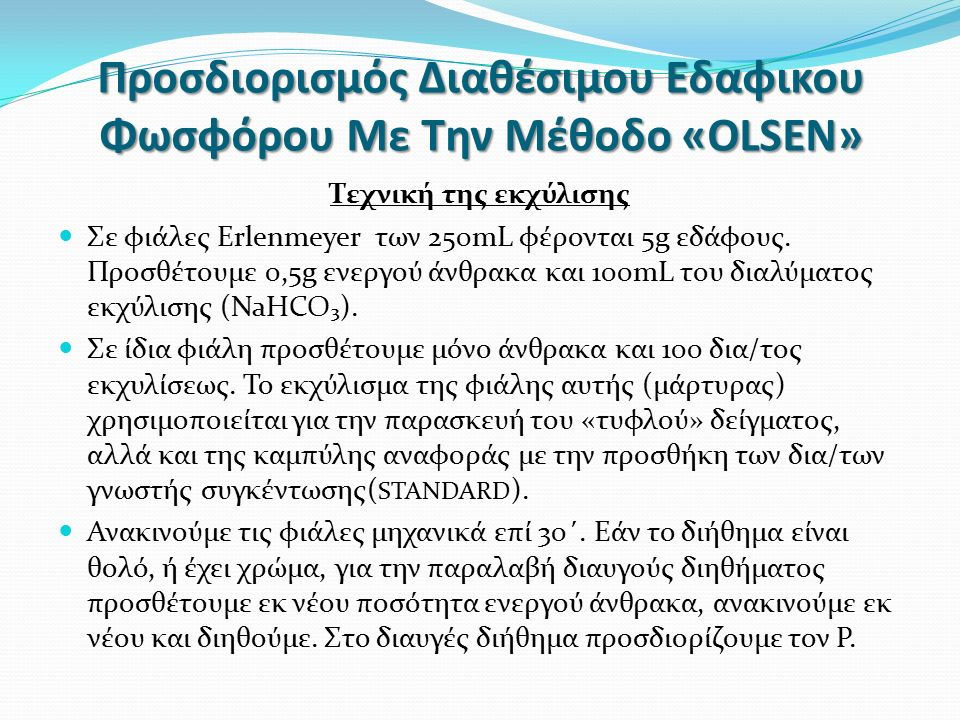 Προσδιορισμός Διαθέσιμου Εδαφικου Φωσφόρου Με Την Μέθοδο «OLSEN» Τεχνική της εκχύλισης Σε φιάλες Erlenmeyer των 250mL φέρονται 5g εδάφους.