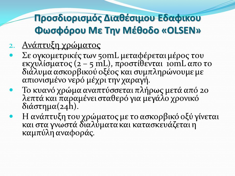 Προσδιορισμός Διαθέσιμου Εδαφικου Φωσφόρου Με Την Μέθοδο «OLSEN» 2.