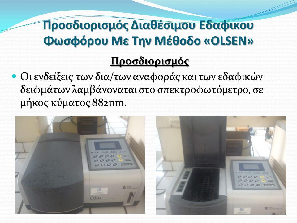 Προσδιορισμός Διαθέσιμου Εδαφικου Φωσφόρου Με Την Μέθοδο «OLSEN» Προσδιορισμός Οι ενδείξεις των δια/των αναφοράς και των εδαφικών δειφμάτων λαμβάνοναται στο σπεκτροφωτόμετρο, σε μήκος κύματος 882nm.