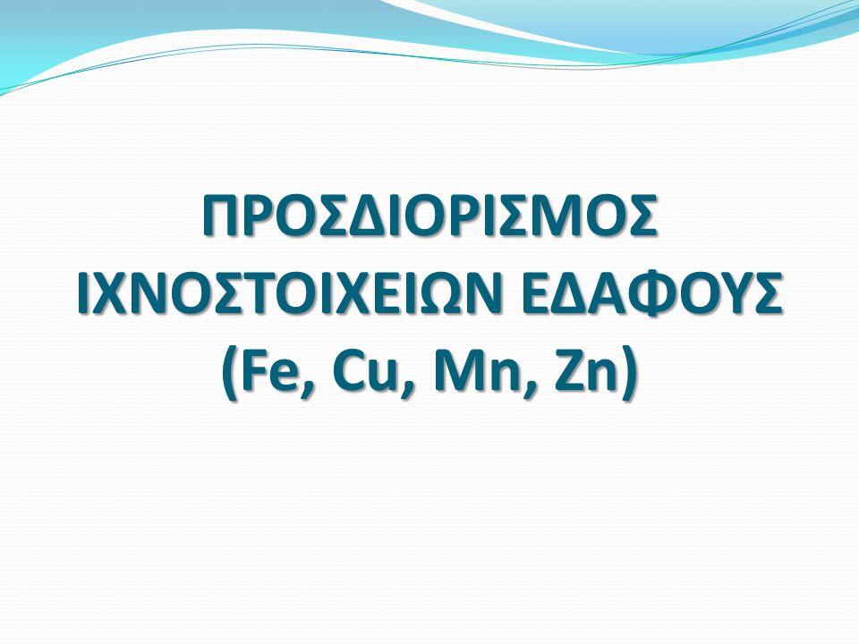 ΠΡΟΣΔΙΟΡΙΣΜΟΣ ΙΧΝΟΣΤΟΙΧΕΙΩΝ ΕΔΑΦΟΥΣ (Fe, Cu, Mn, Zn)