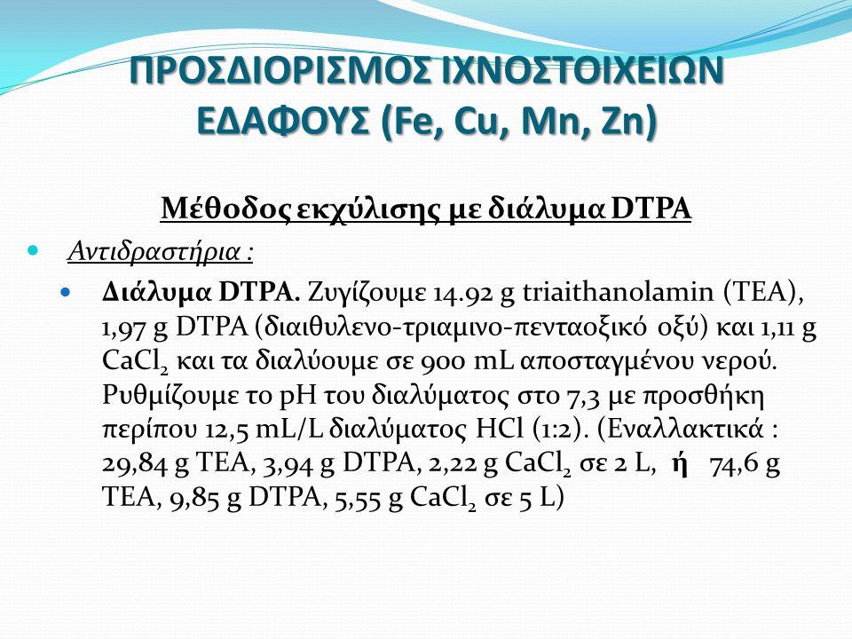 Μέθοδος εκχύλισης με διάλυμα DTPA Αντιδραστήρια : Διάλυμα DTPA.