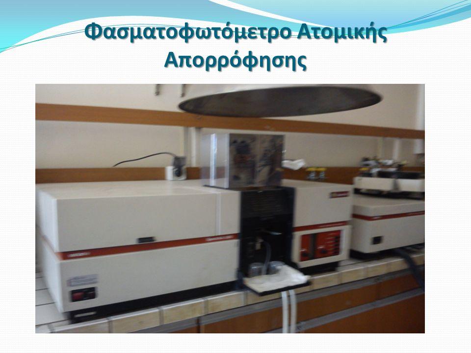 Φασματοφωτόμετρο Ατομικής Απορρόφησης
