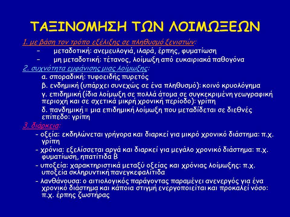 ΤΑΞΙΝΟΜΗΣΗ ΤΩΝ ΛΟΙΜΩΞΕΩΝ 1.