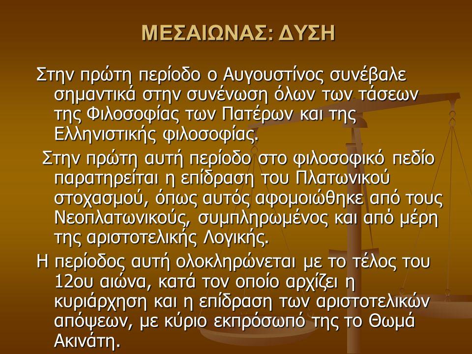 ΜΕΣΑΙΩΝΑΣ: ΔΥΣΗ Στην πρώτη περίοδο ο Αυγουστίνος συνέβαλε σημαντικά στην συνένωση όλων των τάσεων της Φιλοσοφίας των Πατέρων και της Ελληνιστικής φιλοσοφίας.