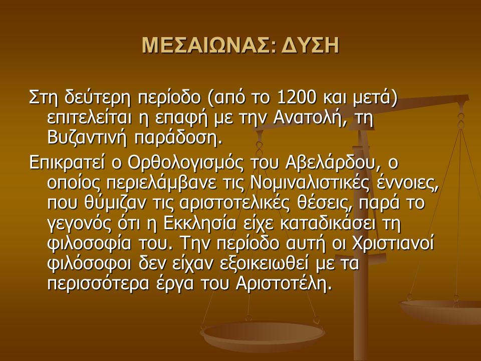 ΜΕΣΑΙΩΝΑΣ: ΔΥΣΗ Στη δεύτερη περίοδο (από το 1200 και μετά) επιτελείται η επαφή με την Ανατολή, τη Βυζαντινή παράδοση.
