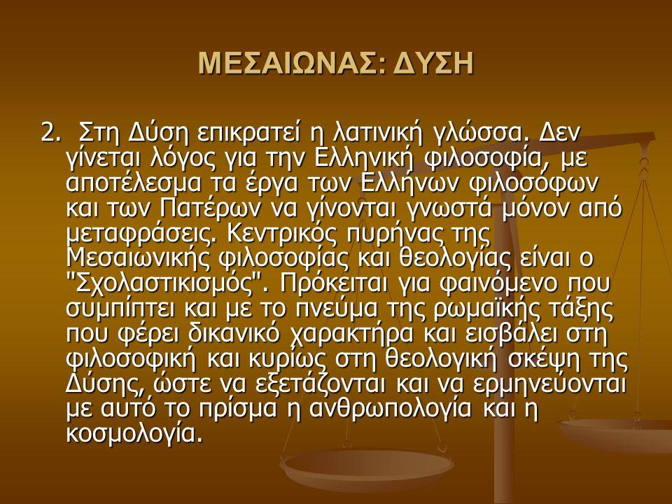 ΜΕΣΑΙΩΝΑΣ: ΔΥΣΗ 2. Στη Δύση επικρατεί η λατινική γλώσσα.