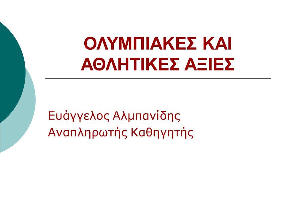 ΟΛΥΜΠΙΑΚΕΣ ΚΑΙ ΑΘΛΗΤΙΚΕΣ ΑΞΙΕΣ Ευάγγελος Αλμπανίδης Αναπληρωτής Καθηγητής