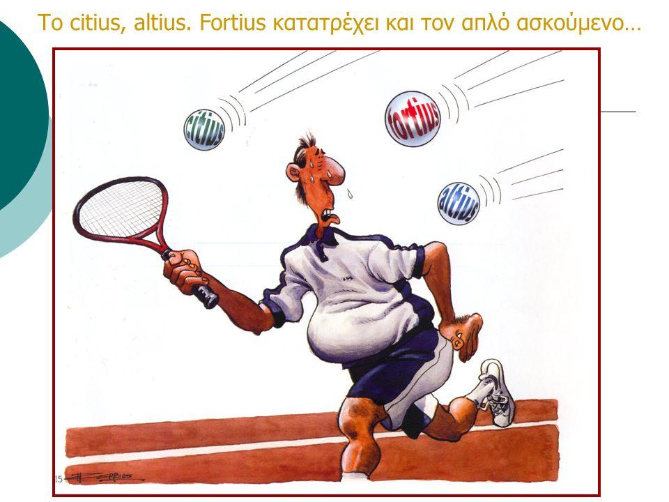 Το citius, altius. Fortius κατατρέχει και τον απλό ασκούμενο…