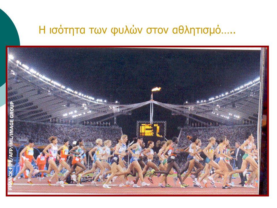 Η ισότητα των φυλών στον αθλητισμό…..