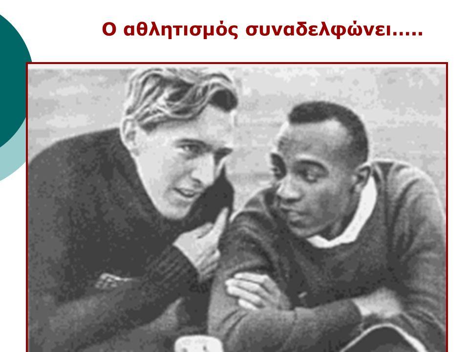 Συναδέλφωση-Ειρήνη  «το αθλητικό πνεύμα που πηγάζει από τους Ο.Α.
