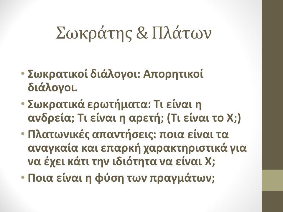 Αριστοτέλης: η φιλοσοφική δραστηριότητα 1 Γιατί όπως συμβαίνει και τώρα οι άνθρωποι άρχισαν να φιλοσοφούν από θαυμασμό και περιέργεια.