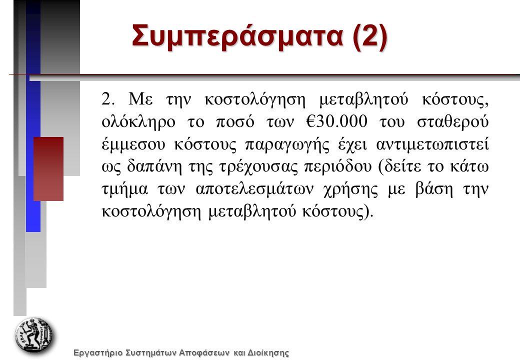 Εργαστήριο Συστημάτων Αποφάσεων και Διοίκησης Συμπεράσματα (2) 2.
