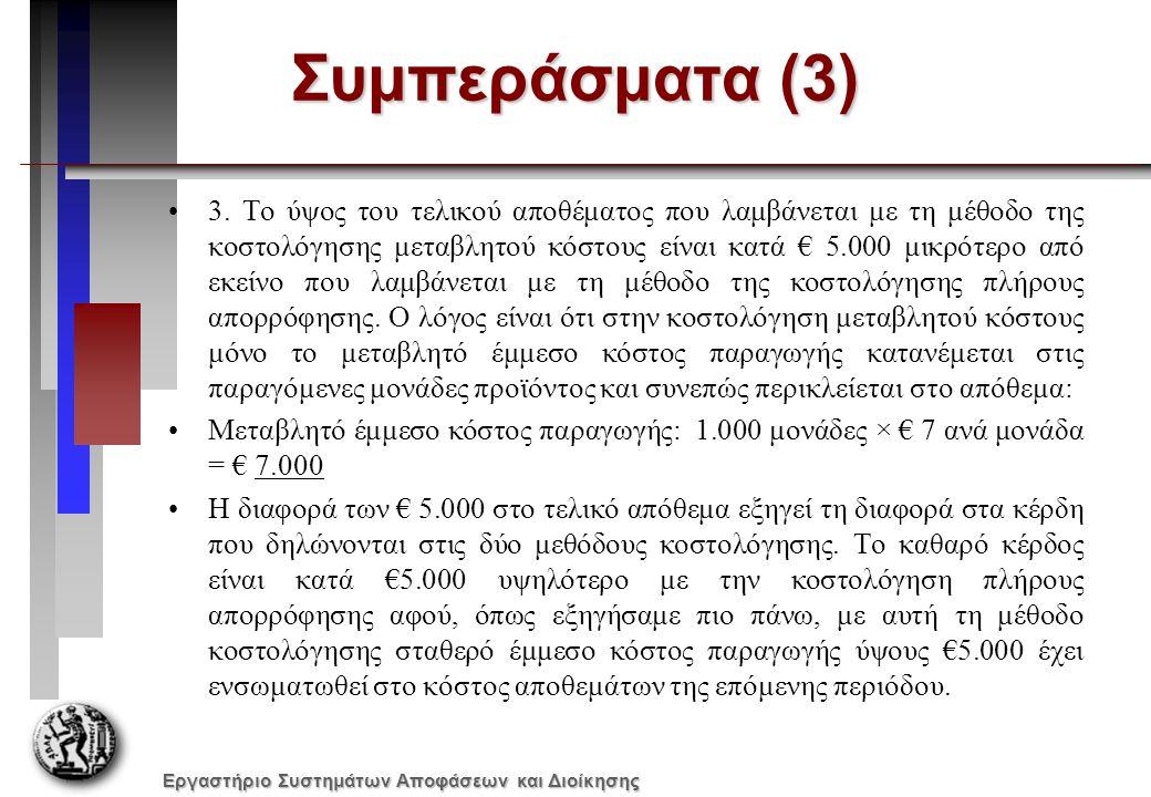 Εργαστήριο Συστημάτων Αποφάσεων και Διοίκησης Συμπεράσματα (3) 3.