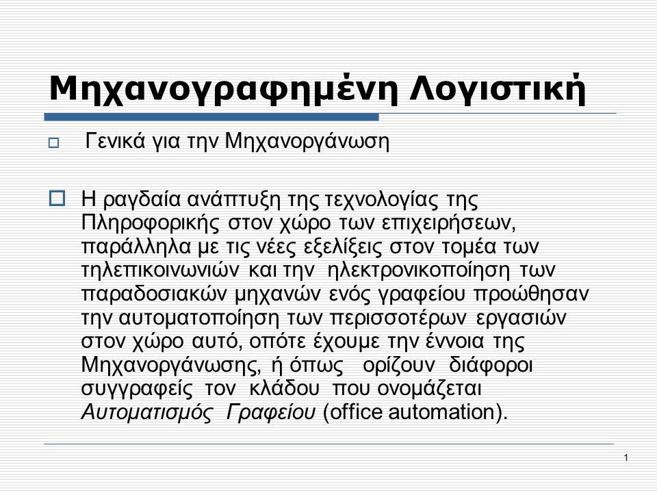 92 Ελληνικό Γενικό Λογιστικό Σχέδιο