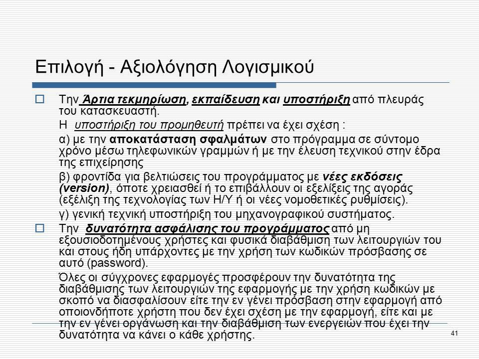 41 Επιλογή - Αξιολόγηση Λογισμικού  Την Άρτια τεκμηρίωση, εκπαίδευση και υποστήριξη από πλευράς του κατασκευαστή.