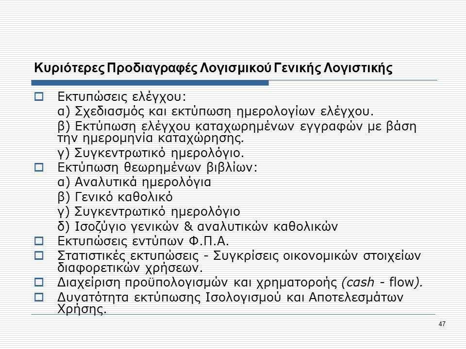 47 Κυριότερες Προδιαγραφές Λογισμικού Γενικής Λογιστικής  Εκτυπώσεις ελέγχου: α) Σχεδιασμός και εκτύπωση ημερολογίων ελέγχου.