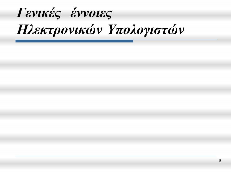 86 Άρθρο 24 Χρόνος και τρόπος μηχανογραφικής ενημέρωσης των βιβλίων και έκδοσης των στοιχείων 3.