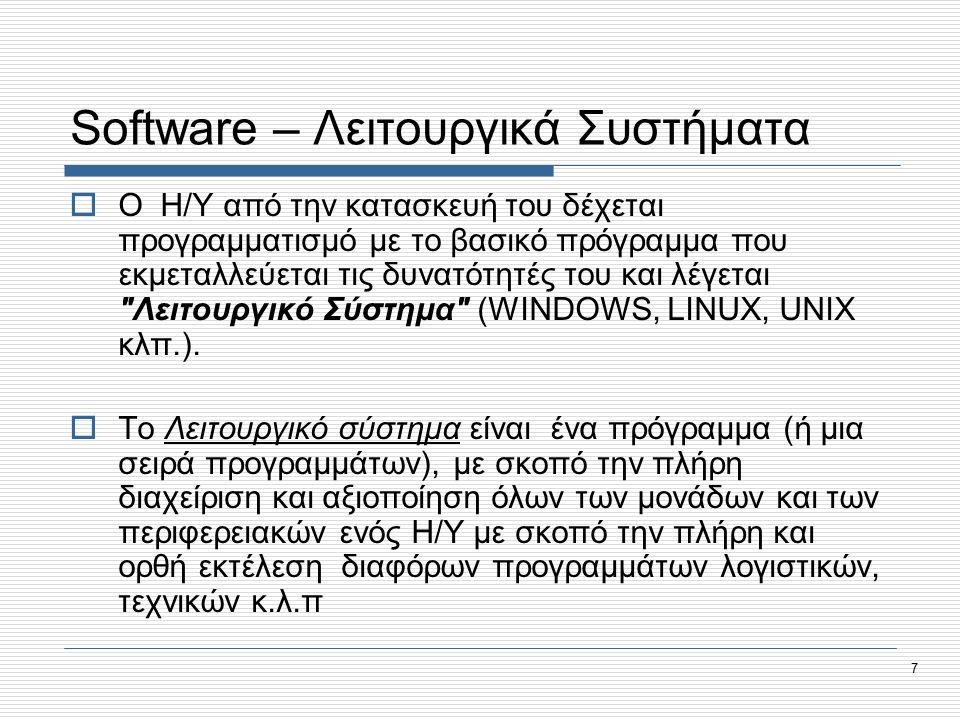 78 Ασφάλεια Η/Υ και Φύλαξη εφαρμογών & αρχείων  Φυσικά δεν πρέπει να ξεχνά ο χρήστης την σπουδαιότητα την λήψης του Backup σε καθημερινή βάση και σύμφωνα με τις υποδείξεις της εταιρίας που του παρέχει μηχανογραφική υποστήριξη.