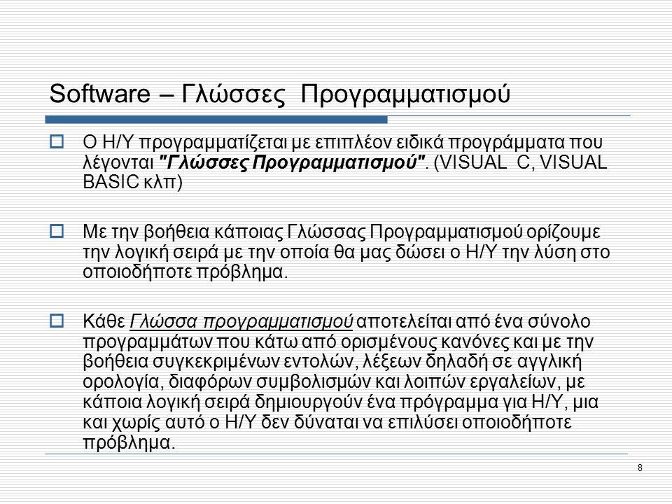8 Software – Γλώσσες Προγραμματισμού  Ο Η/Υ προγραμματίζεται με επιπλέον ειδικά προγράμματα που λέγονται Γλώσσες Προγραμματισμού .