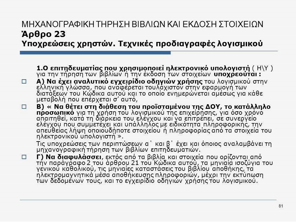 81 ΜΗΧΑΝΟΓΡΑΦΙΚΗ ΤΗΡΗΣΗ ΒΙΒΛΙΩΝ ΚΑΙ ΕΚΔΟΣΗ ΣΤΟΙΧΕΙΩΝ Άρθρο 23 Υποχρεώσεις χρηστών.