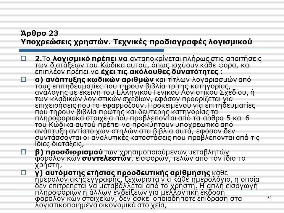 82 Άρθρο 23 Υποχρεώσεις χρηστών.