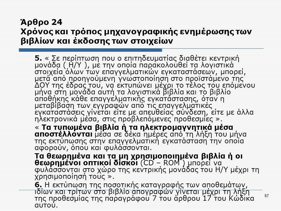 87 Άρθρο 24 Χρόνος και τρόπος μηχανογραφικής ενημέρωσης των βιβλίων και έκδοσης των στοιχείων 5.