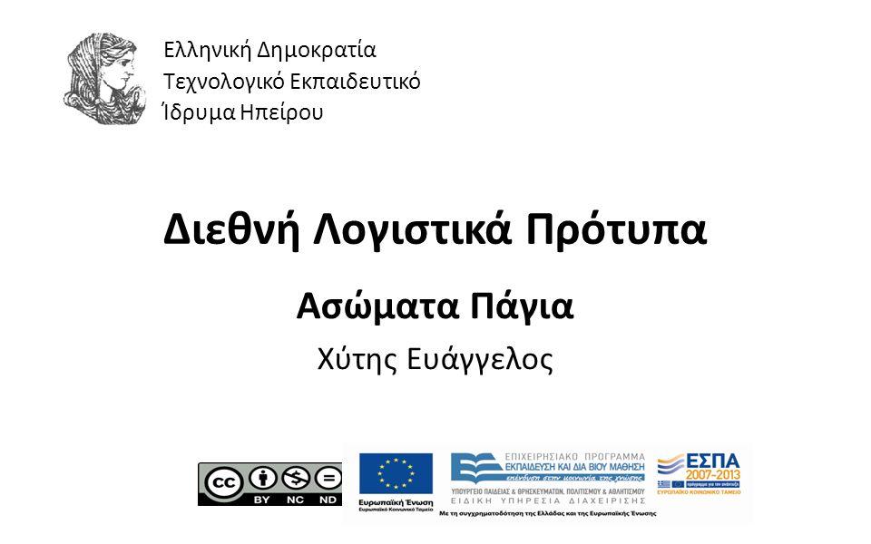 1 Διεθνή Λογιστικά Πρότυπα Ασώματα Πάγια Χύτης Ευάγγελος Ελληνική Δημοκρατία Τεχνολογικό Εκπαιδευτικό Ίδρυμα Ηπείρου