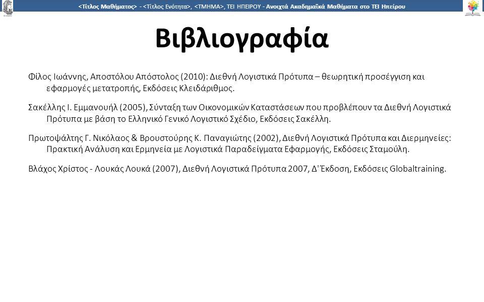 1515 -,, ΤΕΙ ΗΠΕΙΡΟΥ - Ανοιχτά Ακαδημαϊκά Μαθήματα στο ΤΕΙ Ηπείρου Βιβλιογραφία Φίλος Ιωάννης, Αποστόλου Απόστολος (2010): Διεθνή Λογιστικά Πρότυπα – θεωρητική προσέγγιση και εφαρμογές μετατροπής, Εκδόσεις Κλειδάριθμος.