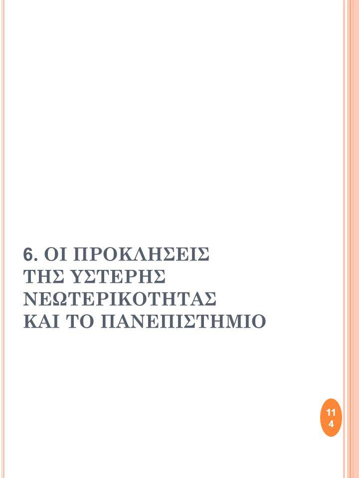 135 6.1.8 ΑΞΙΑΚΟΣ ΣΧΕΤΙΚΙΣΜΟΣ Οι δυσκολίες νομιμοποίησης μιας ενιαίας θεώρησης για τον άνθρωπο, για την κοινωνία, για τη γνώση κ.ά.