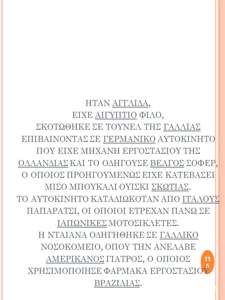 115 ΗΤΑΝ ΑΓΓΛΙΔΑ, ΕΙΧΕ ΑΙΓΥΠΤΙΟ ΦΙΛΟ, ΣΚΟΤΩΘΗΚΕ ΣΕ ΤΟΥΝΕΛ ΤΗΣ ΓΑΛΛΙΑΣ ΕΠΙΒΑΙΝΟΝΤΑΣ ΣΕ ΓΕΡΜΑΝΙΚΟ ΑΥΤΟΚΙΝΗΤΟ ΠΟΥ ΕΙΧΕ ΜΗΧΑΝΗ ΕΡΓΟΣΤΑΣΙΟΥ ΤΗΣ ΟΛΛΑΝΔΙΑΣ ΚΑΙ ΤΟ ΟΔΗΓΟΥΣΕ ΒΕΛΓΟΣ ΣΟΦΕΡ, Ο ΟΠΟΙΟΣ ΠΡΟΗΓΟΥΜΕΝΩΣ ΕΙΧΕ ΚΑΤΕΒΑΣΕΙ ΜΙΣΟ ΜΠΟΥΚΑΛΙ ΟΥΙΣΚΙ ΣΚΩΤΙΑΣ.