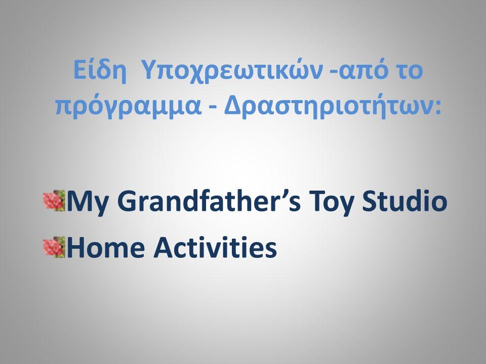 Είδη Υποχρεωτικών -από το πρόγραμμα - Δραστηριοτήτων: My Grandfather's Toy Studio Home Activities
