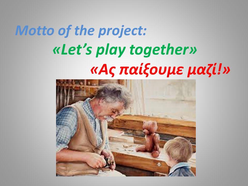 Στο νηπιαγωγείο μας, οι δράσεις του comenius, θα είναι ένα μέρος του ευρύτερου πρόζιεκτ, με θέμα: «Τα παιγνίδια σήμερα και άλλοτε»