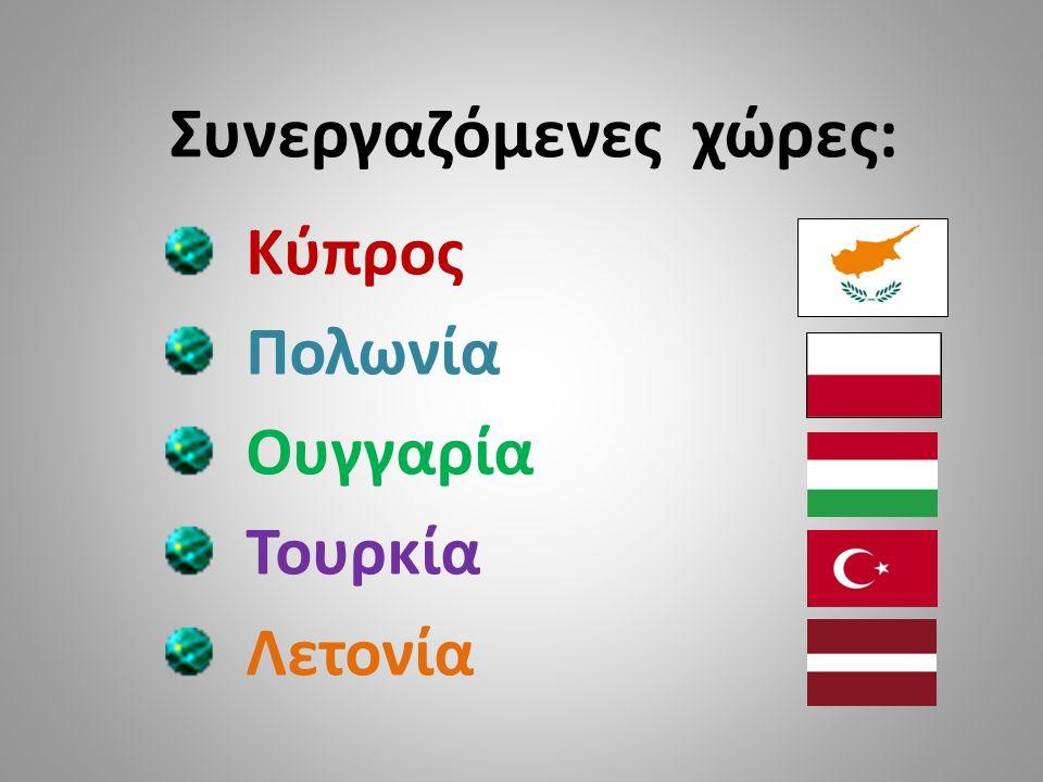 Συνεργαζόμενες χώρες: Κύπρος Πολωνία Ουγγαρία Τουρκία Λετονία