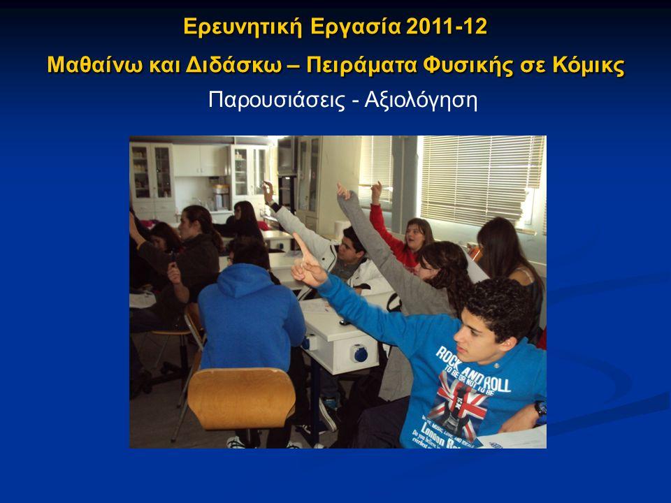 Παρουσιάσεις - Αξιολόγηση Ερευνητική Εργασία 2011-12 Μαθαίνω και Διδάσκω – Πειράματα Φυσικής σε Κόμικς