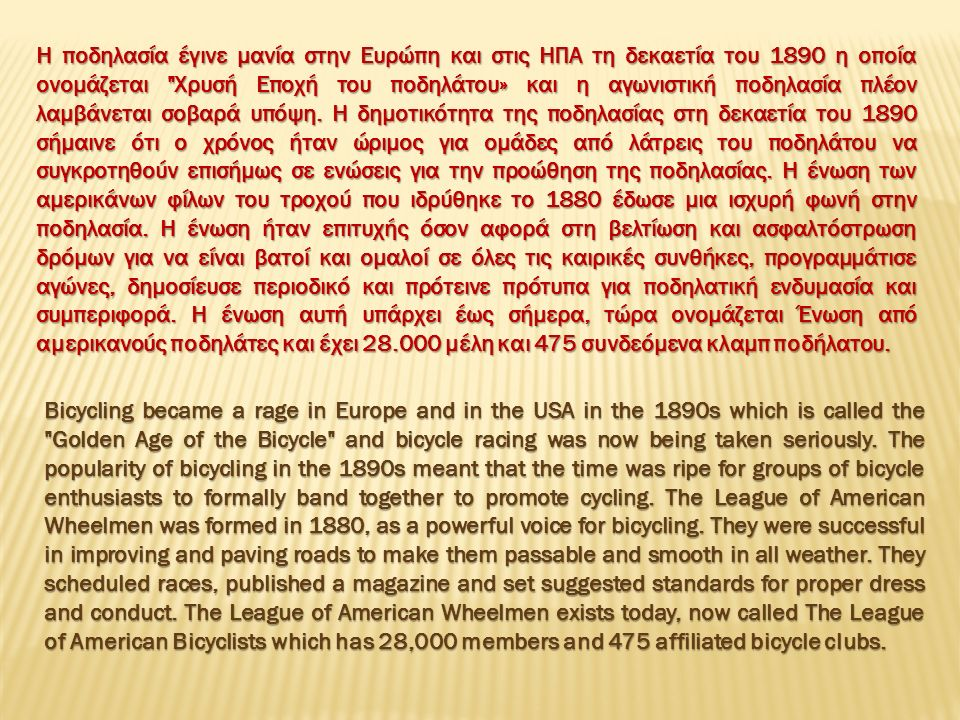 Bicycling became a rage in Europe and in the USA in the 1890s which is called the