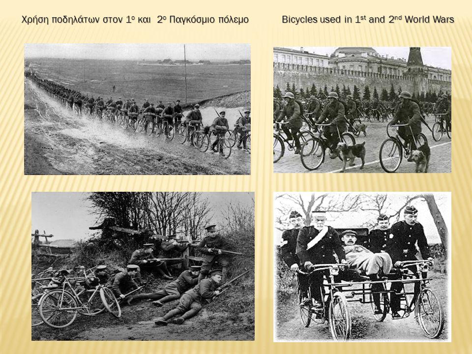 Bicycles used in 1 st and 2 nd World Wars Χρήση ποδηλάτων στον 1 ο και 2 ο Παγκόσμιο πόλεμο