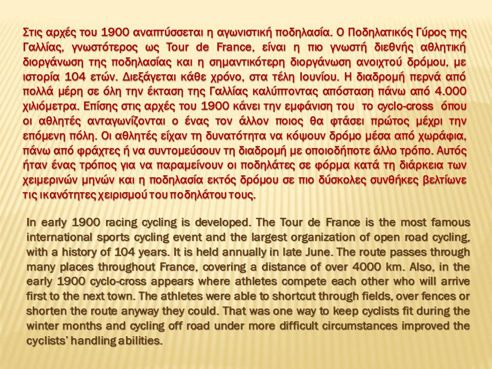 Στις αρχές του 1900 αναπτύσσεται η αγωνιστική ποδηλασία.