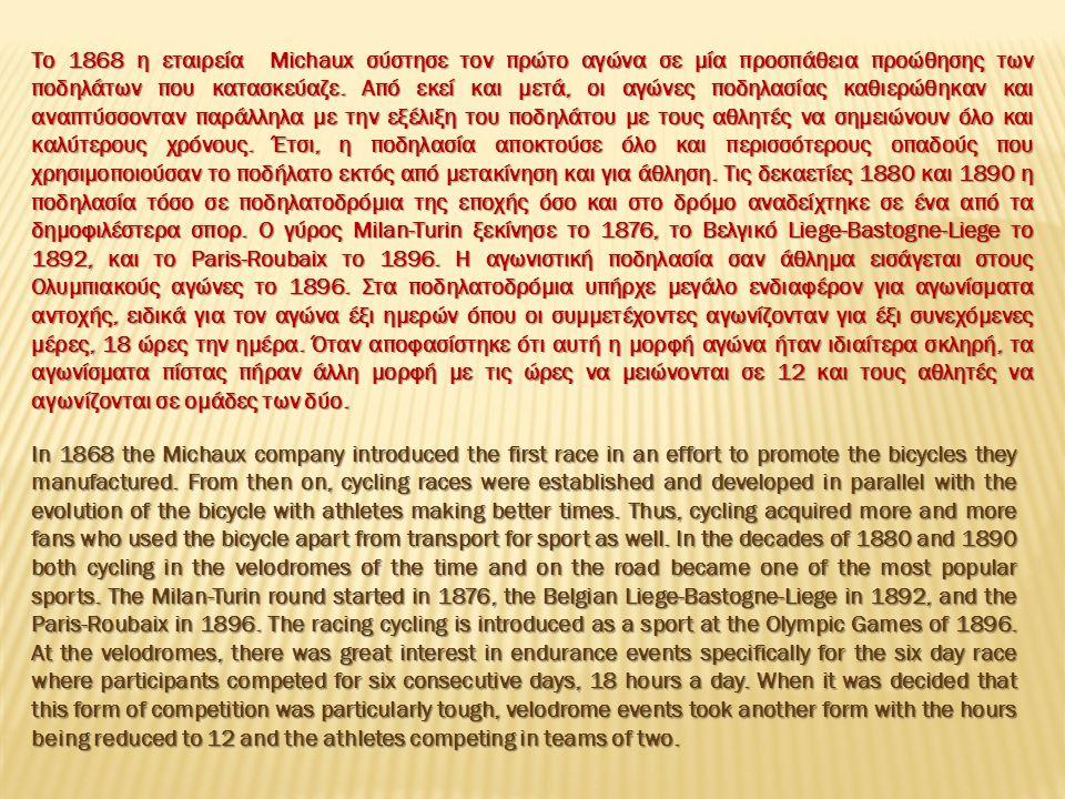 Το 1868 η εταιρεία Michaux σύστησε τον πρώτο αγώνα σε μία προσπάθεια προώθησης των ποδηλάτων που κατασκεύαζε.