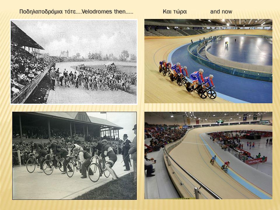 Ποδηλατοδρόμια τότε….Velodromes then….. Και τώρα and now